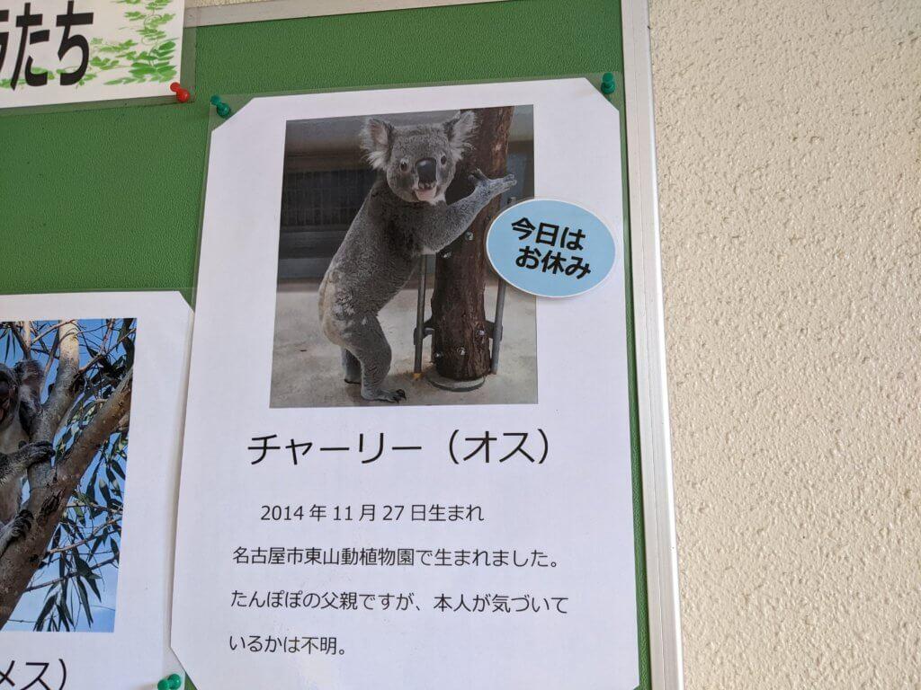 横浜市立金沢動物園_20210619