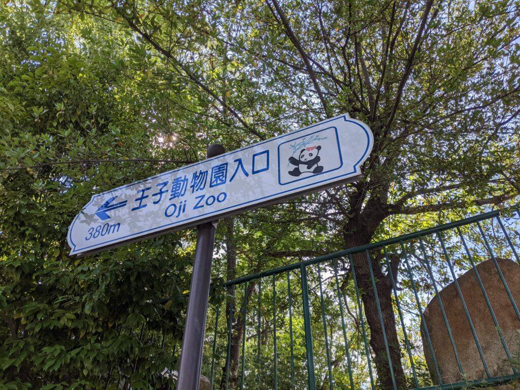 神戸市立王子動物園_20210723